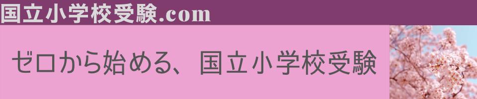国立小学校受験.com